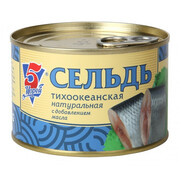 5 Seas Pacific Herring in Oil 250g
